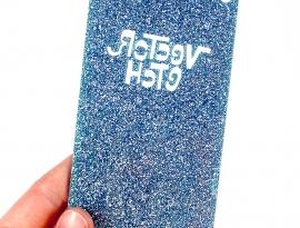 Sky Blue Premium Glitter